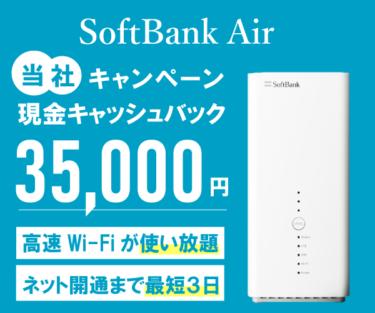置くだけで簡単に高速回線が使い放題【SoftBank Air】