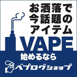 電子タバコの口コミ・販売サイト「ベプログ」
