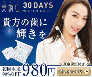 ホームケアホワイトニング【美歯口(びはく)】30 DAYS WHITENING KIT
