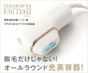 脱毛器メーカー全力開発の最新美容機器【BiiTo2】