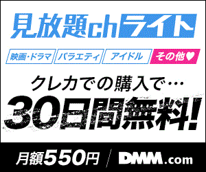 DMMの動画7,000本以上が見放題!『DMM見放題Chライト』
