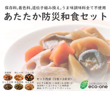 食品添加物不使用の防災食セット【エコワン防災ショップ】