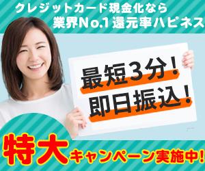 クレジットカード現金化の専門店『HAPPINESS(ハピネス)』