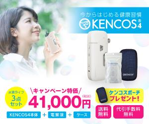 健康を吸う【KENCOS4】水素吸引器具「ケンコス」