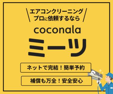 リーズナブルで高品質【ココナラミーツ】のエアコンクリーニング・ハウスクリーニング