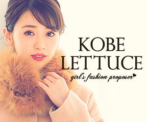 レディースファッション通販「神戸レタス」