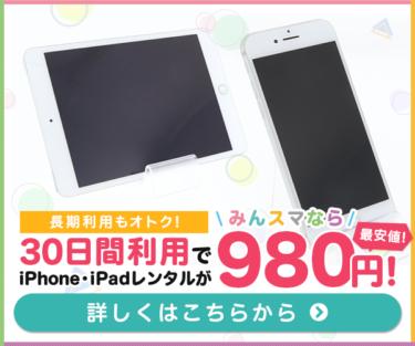 お得な月額980円iPhone・iPadレンタル【みんなのスマホ】