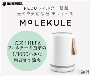 PECOフィルター搭載の空気清浄機「Molekule(モレキュル)」