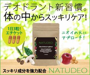 匂い改善サプリ「NATUDEO(ナチュデオ)」