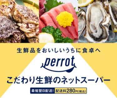 こだわり生鮮のネットスーパー「perrot(ペロット)」