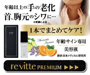 手肌、首もと&デコルテ専用美容液【REVIETTE PREMIUM(リビッテプレミアム)】