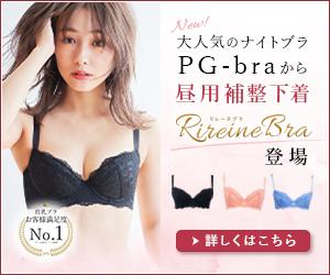 育乳サロン開発|昼用の補正下着『RIREINE Bra(リレーヌブラ)』