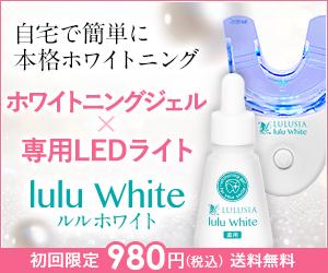本格ホワイトニングキット【ルルシア ルルホワイト(LULUSIA lulu White)】
