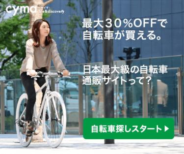 自転車通販サイト売上No.1!日本最大級の自転車通販サイト【cyma(サイマ)】