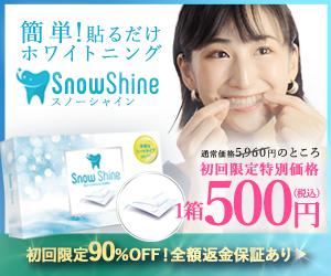 貼るだけ簡単歯のホワイトニングテープ【Snow Shine(スノーシャイン)】
