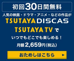 ネットでDVDレンタルするなら【TSUTAYA DISCAS(ツタヤディスカス)】