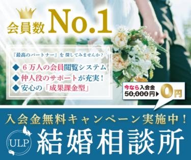 会員数が業界最大の約68,000名の日本結婚相談所連盟(IBJ)の正規加盟店【ULP結婚相談所】