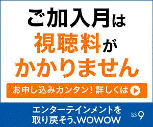 映画・スポーツ・海外ドラマ見るなら『WOWOWオンライン』